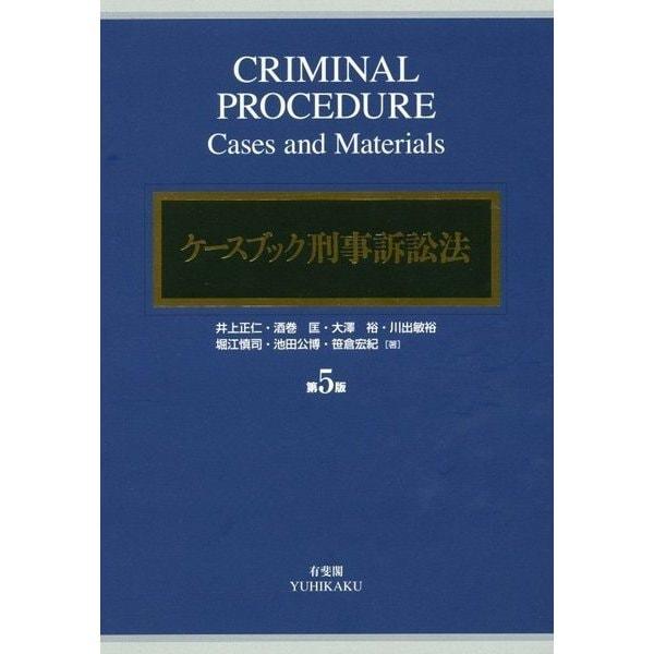 ケースブック刑事訴訟法 第5版 [単行本]