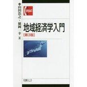 地域経済学入門 第3版 (有斐閣コンパクト) [単行本]