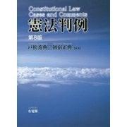 憲法判例 第8版 [単行本]