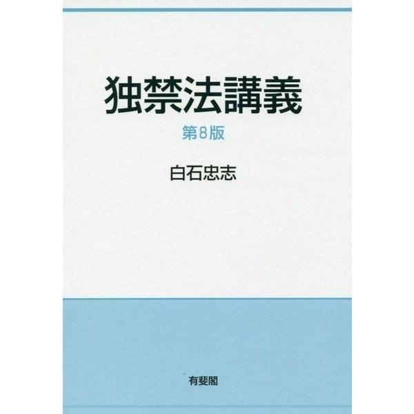 独禁法講義 第8版 [単行本]