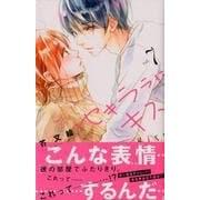 セキララにキス 7(デザートコミックス) [コミック]