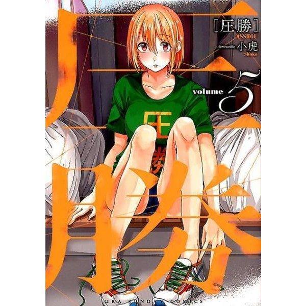圧勝<5>(裏少年サンデーコミックス) [コミック]