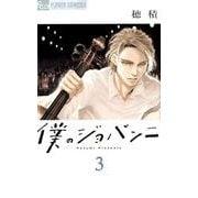 僕のジョバンニ<3>(フラワーコミックス α) [コミック]