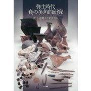 弥生時代食の多角的研究―池子遺跡を科学する [単行本]