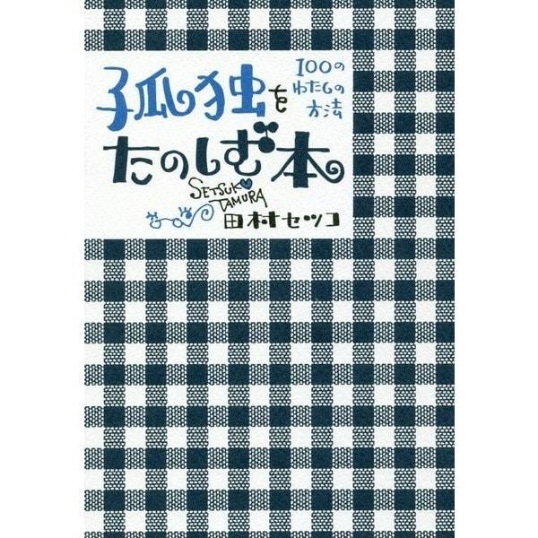 孤独をたのしむ本―100のわたしの方法 [単行本]