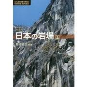 日本の岩場〈上〉 改訂版 [単行本]