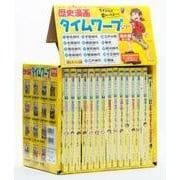 歴史漫画タイムワープシリーズBOXセット(全14巻) [全集叢書]