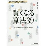 日本人なら知っておきたい。賢くなる算法39―つるかめ算をほんとうに知っていますか? [単行本]