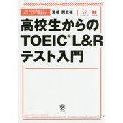 高校生からのTOEIC L&Rテスト入門 [単行本]
