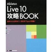 Ableton Live10攻略BOOK-基本から応用まで、目的別Tipsが満載! [単行本]