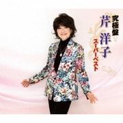 究極盤 芹洋子 ~スーパーベスト~