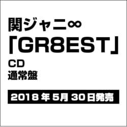 関ジャニ∞/GR8EST