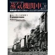 蒸気機関車EX(エクスプローラ) Vol.32【2018 Spring】 [ムック・その他]