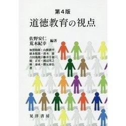 道徳教育の視点 第4版 [単行本]