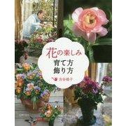 花の楽しみ 育て方飾り方 [単行本]