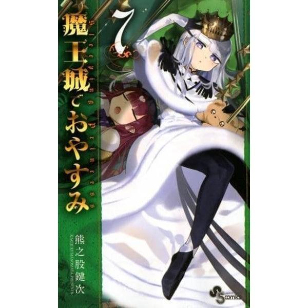 魔王城でおやすみ<7>(少年サンデーコミックス) [コミック]