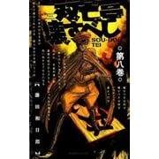 双亡亭壊すべし 8(少年サンデーコミックス) [コミック]