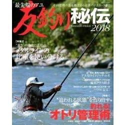 最先端のアユ友釣り秘伝 2018(BIG1 199) [ムックその他]
