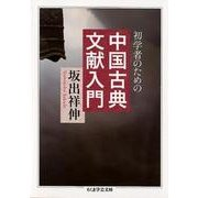 初学者のための中国古典文献入門(ちくま学芸文庫 サ 39-2) [文庫]