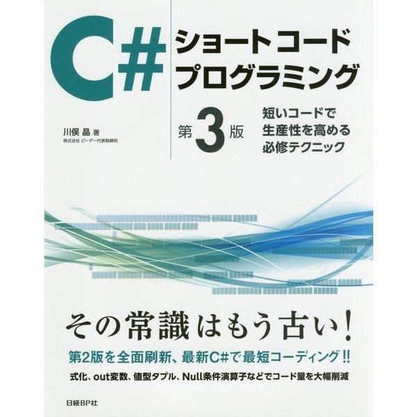 C#ショートコードプログラミング―短いコードで生産性を高める必修テクニック 第3版 [単行本]