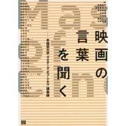 映画の言葉を聞く―早稲田大学「マスターズ・オブ・シネマ」講義録 [単行本]