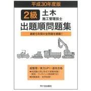 2級土木施工管理技士出題順問題集〈平成30年度版〉 [単行本]