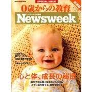 Newsweek特別編集 0歳からの教育 発達編: メディアハウスムック [ムック・その他]