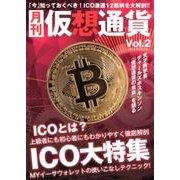月刊仮想通貨Vol,2 [ムック・その他]