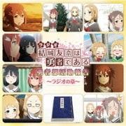 ラジオCD 結城友奈は勇者である 勇者部活動報告~ラジオの章~ Vol.2