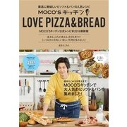 MOCO'Sキッチン LOVE PIZZA&BREAD: ぴあムック [ムック・その他]