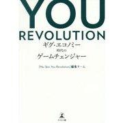 YOU REVOLUTION―ギグ・エコノミー時代のゲームチェンジャー [単行本]