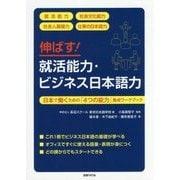 伸ばす!就活能力・ビジネス日本語力―日本で働くための「4つの能力」養成ワークブック [単行本]
