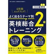 よく出る5テーマ別英検総合トレーニング2級 [単行本]