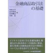 金融商品取引法の基礎 [単行本]