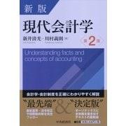 現代会計学 新版第2版 [単行本]