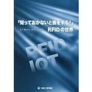 「知っておかないと損をする!」RFIDの世界―IoT時代のRFID活用術 [単行本]