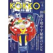KOKKO〈第31号〉特集 仲間を増やす秘密のレシピ [単行本]
