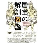 国宝の解剖図鑑 [単行本]