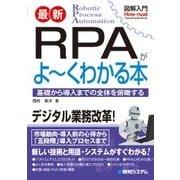 最新RPAがよーくわかる本(図解入門) [単行本]