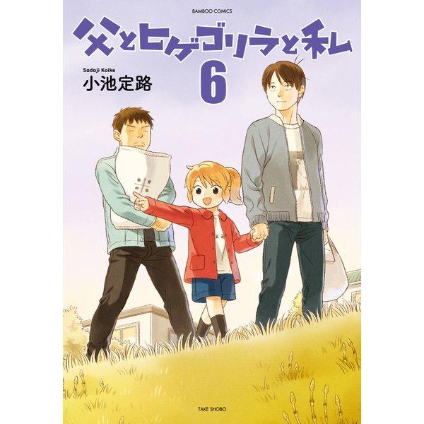 父とヒゲゴリラと私 6(バンブー・コミックス) [コミック]