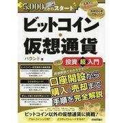 月5,000円からスタート ビットコイン・仮想通貨 投資超入門 [単行本]