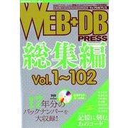 WEB+DB PRESS総集編[Vol.1~102] [単行本]