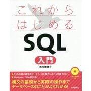 これからはじめる SQL 入門 [ムック・その他]