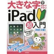 大きな字でわかりやすい iPad アイパッド 超入門[改訂2版] [ムック・その他]