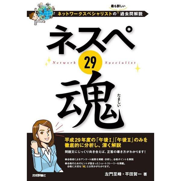 ネスペ 29 魂 -ネットワークスペシャリストの最も詳しい過去問解説 [単行本]