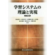学習システムの理論と実現 POD版 [単行本]