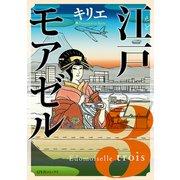 江戸モアゼル 3(バーズコミックス-スピカコレクション) [コミック]