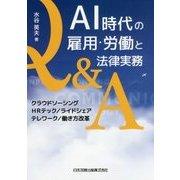 AI時代の雇用・労働と法律実務Q&A―クラウドソーシング/HRテック/ライドシェア/テレワーク/働き方改革 [単行本]