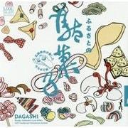 ふるさとの駄菓子―石橋幸作が愛した味とかたち(LIXIL BOOKLET) [全集叢書]
