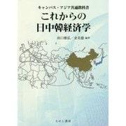 これからの日中韓経済学(キャンパス・アジア共通教科書) [単行本]